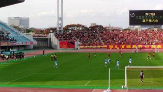 瑞穂でサッカー観戦|天皇杯4回戦